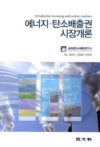 에너지 탄소배출권 시장개론