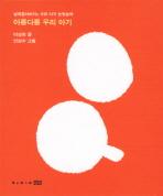 아롱다롱 우리 아기(보드북)