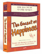 The Secret of Happiness(자기계발 원서읽기)