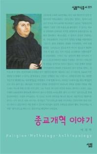 종교개혁 이야기(살림지식총서 221)