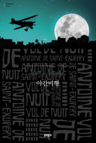 야간비행(문학동네 세계문학전집 166)