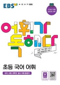 초등 국어 어휘(2020)(EBS 어휘가 독해다!)