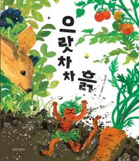 으랏차차 흙(길벗어린이 과학그림책 12)(양장본 HardCover)