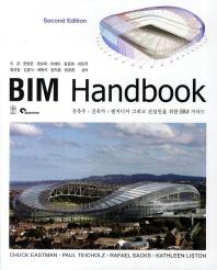 BIM Handbook(2판)(양장본 HardCover)