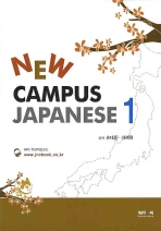 NEW CAMPUS JAPANESE.1
