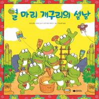 열 마리 개구리의 설날