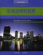 국제경제학원론(2판)(양장본 HardCover)