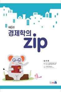 경제학의 zip(6판)