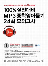 100% 실전대비 MP3 중학영어듣기 24회 모의고사 중학교 2학년(2018)(개정판 9판)