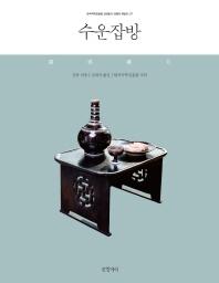 수운잡방(한국국학진흥원 교양총서 7)