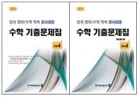 전국 영어/수학 학력 경시대회 수학 기출문제집(후기) 초등4(전2권)