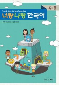 너랑 나랑 한국어 4-B(CD1장포함)