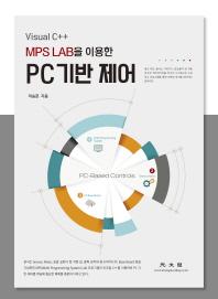 MPS LAB를 이용한 PC 기반 제어(Visual C++)