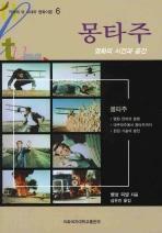 몽타주: 영화의 시간과 공간