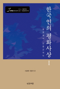 한국인의 평화사상. 1(평화인문학 총서 6)