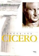 로마의 전설 키케로