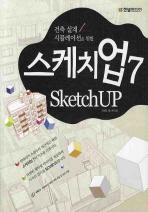 스케치업 7(건축 설계 시뮬레이션을 위한)(CD1장포함)