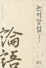 논어강설(4판)(사서삼경강설 시리즈 2)