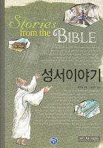 성서이야기