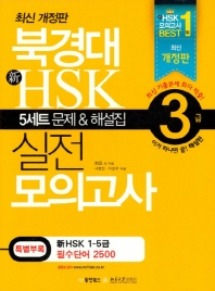북경대 신HSK 실전 모의고사 3급(해설집포함)(CD1장포함)