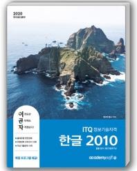 ITQ한글 2010(일반형)(2020)(이공자)