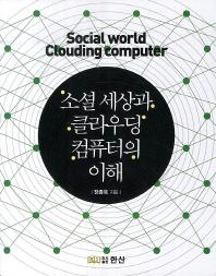 소셜 세상과 클라우딩 컴퓨터의 이해