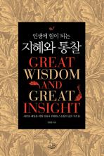 지혜와 통찰