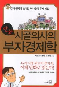 시골의사의 부자경제학(만화)(포켓북(문고판))