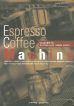 ESPRESSO COFFEE MACHINE(COFFEE 전문서 시리즈 4)