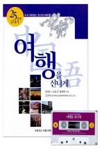 중국어회화 2(여행을 신나게)(CASSETTE TAPE1개포함)