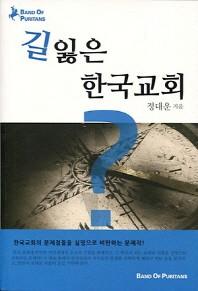 길 잃은 한국교회