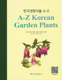 한국정원식물 A-Z(양장본 HardCover)