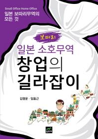 일본 소호무역 창업의 길라잡이(보따리)