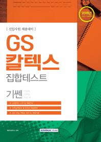 GS칼텍스 집합테스트(2018 하반기)(기쎈)