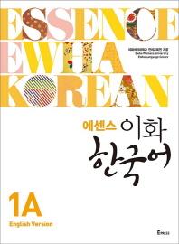 이화 한국어 1A(영어판)