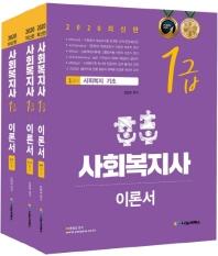 사회복지사 1급 이론서 세트(2020)(전3권)