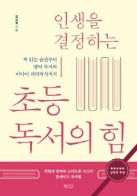 인생을 결정하는 초등 독서의 힘