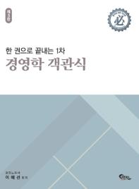 경영학 객관식 #