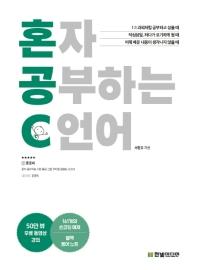 혼자 공부하는 C 언어(혼자 공부하는 시리즈)