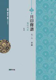 월인석보 세트(국어국문학총서 43-46)(전4권)
