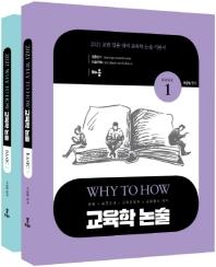 Why to How 교육학 논술 Basic(8판)(전2권)