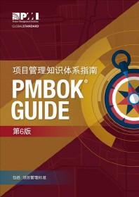 [해외]A Guide to the Project Management Body of Knowledge (Pmbok(r) Guide)-Sixth Edition (Simplified Chinese) (Paperback)
