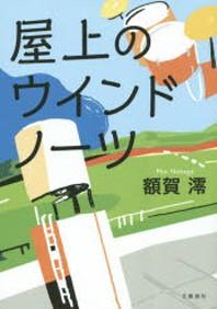 [해외]屋上のウインドノ-ツ