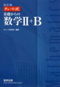 チャ-ト式 基礎からの數學2+B 改訂版