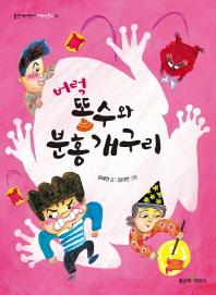 버럭똥수와 분홍 개구리(좋은책어린이 저학년문고 58)