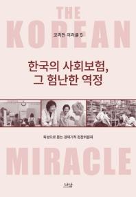 한국의 사회보험, 그 험난한 역정(코리안 미러클 5)