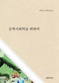 문학사회학을 위하여(김치수 문학전집 2)