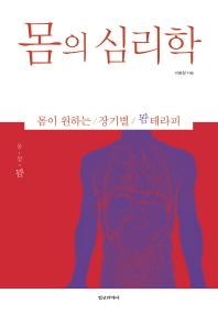 몸의 심리학