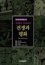 전쟁과 평화(만화로 독파하는)(독서논술 만화 필독선 03)