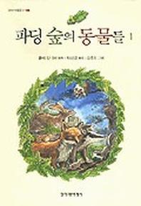 파딩 숲의 동물들 1(창비 아동문고186)